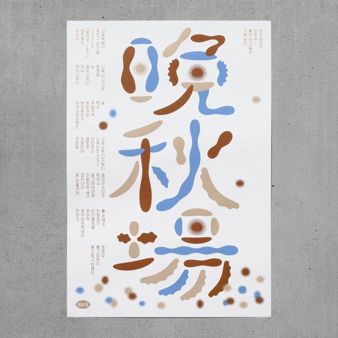 Les affiches du studio coréen : Studio Fnt