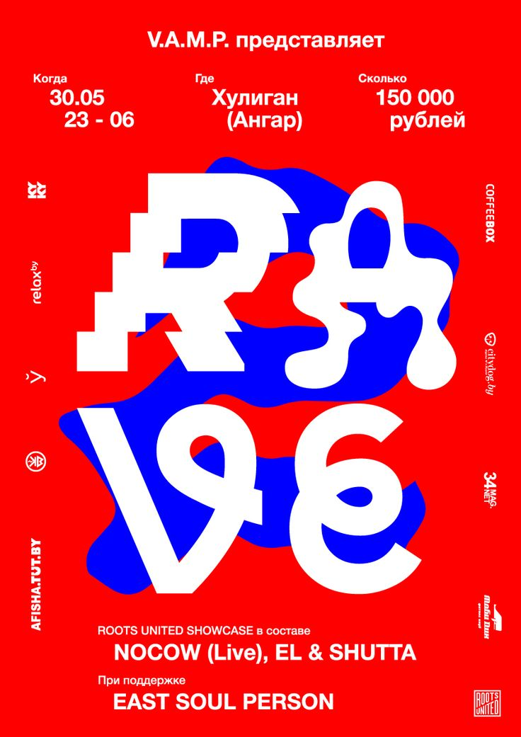 """Poster for """"RAVE 2"""" party"""
