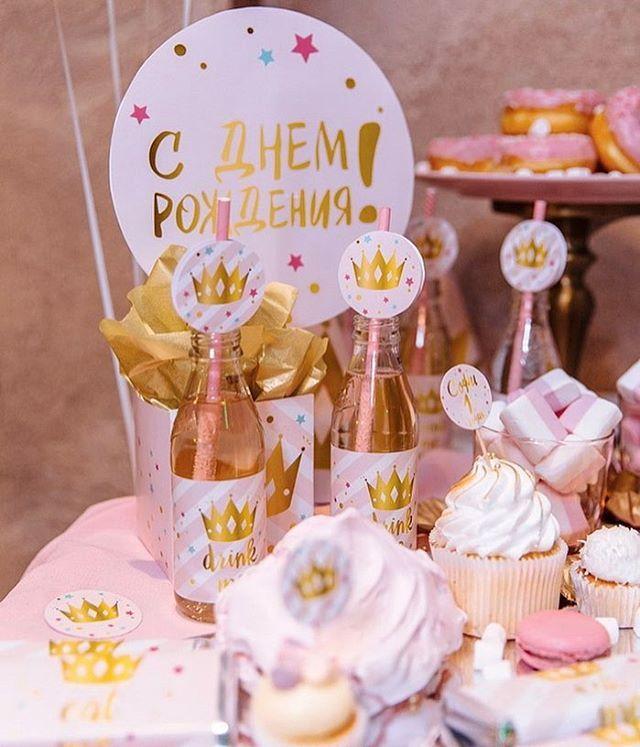 103 отметок «Нравится», 3 комментариев — ДЕТСКИЕ ПРАЗДНИКИ И ДЕКОР (@its_for_kids) в Instagram: «Вкусных выходных, друзья Пусть они подарят счастливые мгновения ✨ Золотой с розовым - идеальное…»