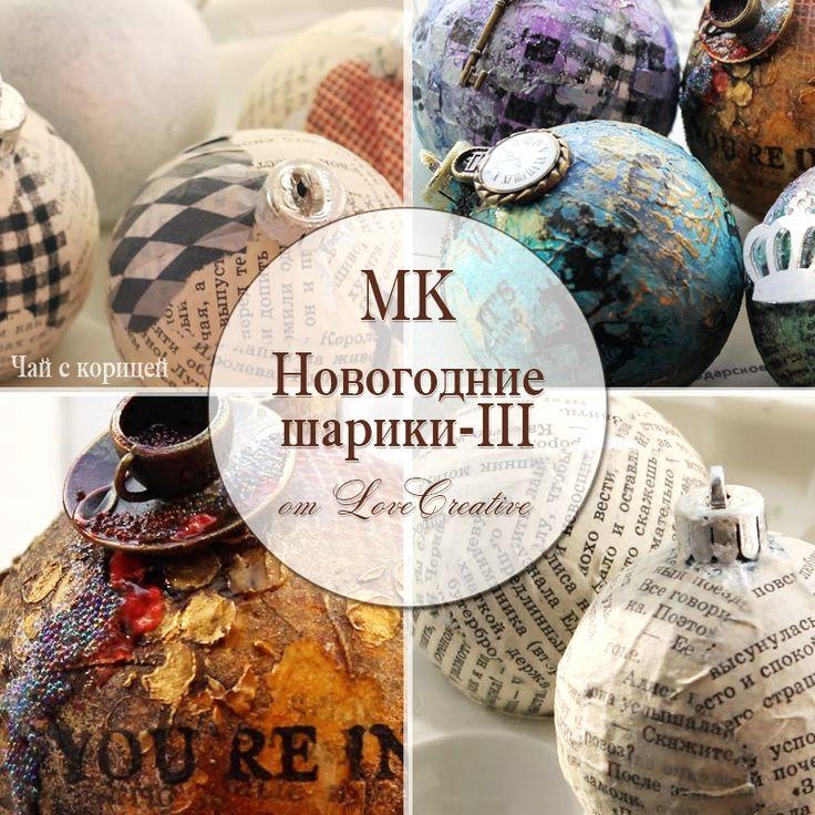Дорогие читатели, сегодня у нас еще один МК по украшению новогодних шариков, за который большое спасибо Лене-LoveCreative !   А если кто ещ...