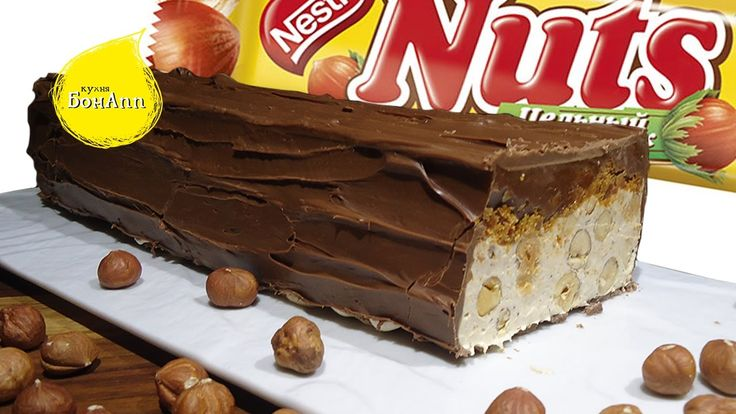 Гигантский Натс. Géant Nuts