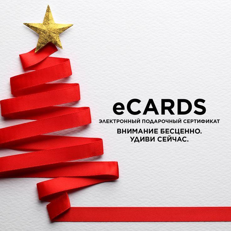 Как сложно угодить с подарком ! Когда хочется и проявить внимание, и подарить то, что действительно понравится!  Электронный подарочный сертификат eCARDS – вот лучшее решение! Оформите eCARDS на сайте letu.ru всего за несколько минут. Внимание бесценно. Удиви сейчас! www.letu.ru/giftcertificates