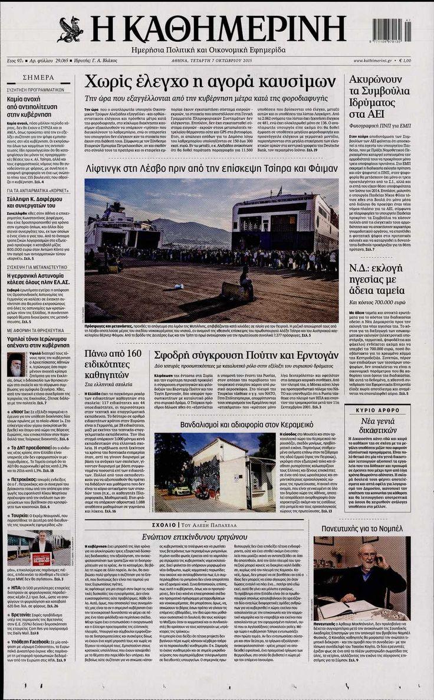 Εφημερίδα ΚΑΘΗΜΕΡΙΝΗ - Τετάρτη, 07 Οκτωβρίου 2015