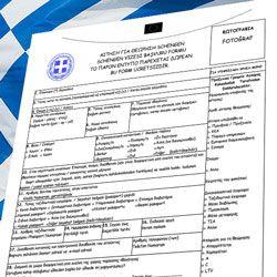 Yunanistan vizesi için gerekli olan başvuru formunun özellikleri. http://www.vizeyebasvur.com/yunanistan-vize-basvuru-formu/