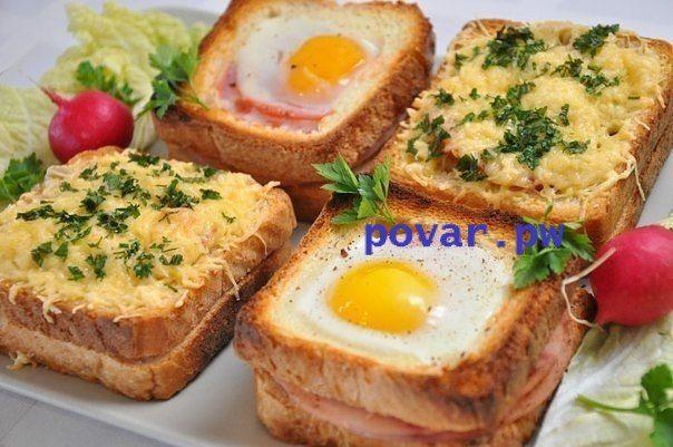 Необычные и вкусные бутерброды к завтраку  Вам потребуется:  16 кусочков белого тостерного хлеба (у нас это ровно одна булка); 8 пластин ветчины (копченого мяса); 1-2 помидора; 200 г грибов, 4 яйца; 100-150 г сыра; 1 ст. ложка сливочного масла для обжарки; соль, перец, зелень петрушки.  Как готовить:  1. Из 8 кусков хлеба острым ножом вырезать мякиш. Получатся хлебные «ободки» из корочек. 8 целых кусочков хлеба выложить на противень, на 4 из них положить хлебные «ободки». Заполнить их…