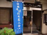 湯島工房 | 日本そば打ち名人会