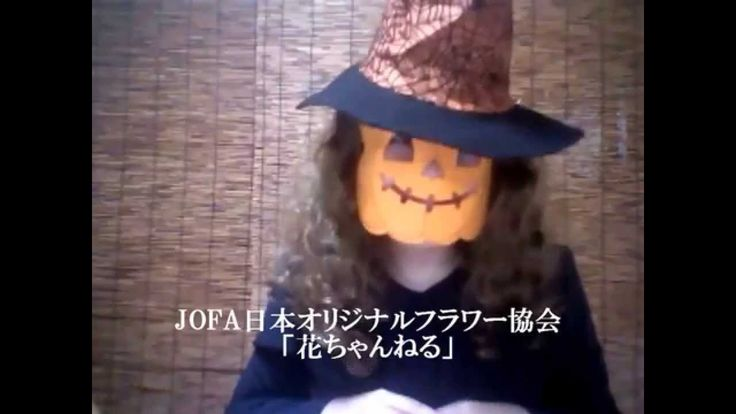 JOFA's花ちゃんねる【#6】「ハロウィン講座」Flower arrangements of Halloween