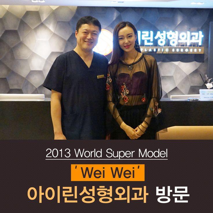 2013년 미국 LA에서 열린 World Super Model Contest 에서 우승하고, 보그(Vogue) 모델 등으로 활동하고 있는 웨이웨이(Wei Wei)가 아이린 성형외과를 방문했습니다~!  #아이린 #아이린성형외과 #김명철 #김명철원장님 #weiwei #vivi #super_model #crowned #vogue  http://ailinps.co.kr