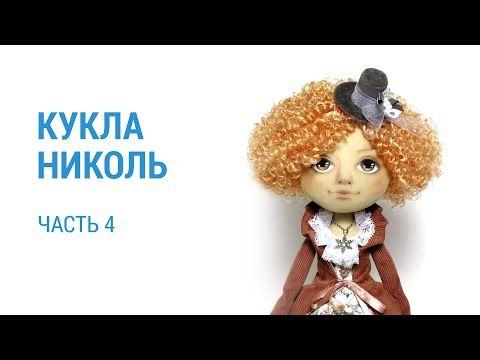 Часть 4. Школа Панпина. Кукла Николь - YouTube