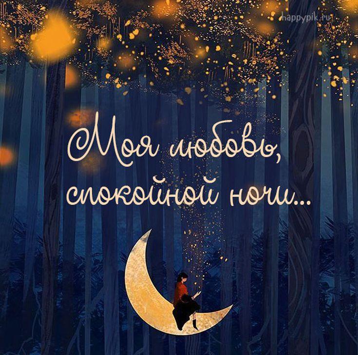 Праздник новый, открытки для любимого с пожеланием доброй ночи