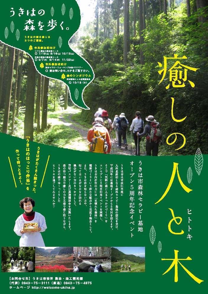 うきは市森林セラピー基地オープン5周年記念イベントチラシ
