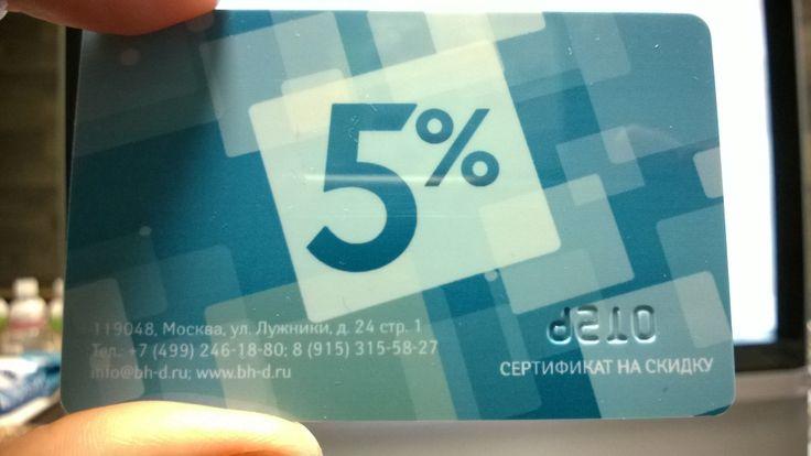 Сертификат на скидку 5%