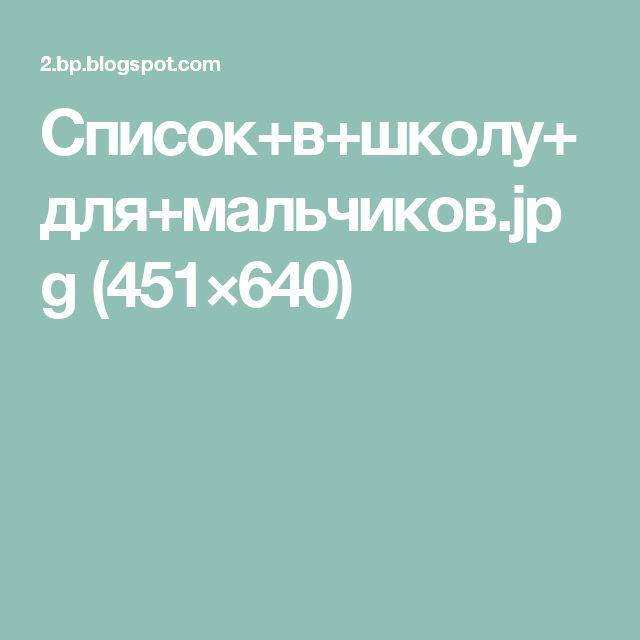 Список+в+школу+для+мальчиков.jpg (451×640)