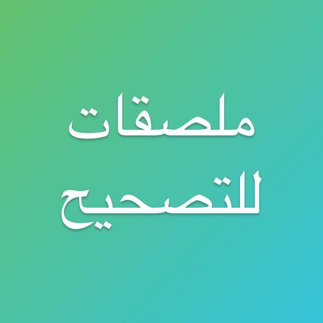 ملصقات ستيكرز اوراقي تصاميم خاصة فينا نتميز بها للتميز بتحفيزك معلماتك حيث تحتوي على تشكيلة من العبارات الايجاب Instagram Posts Arabic Calligraphy Instagram