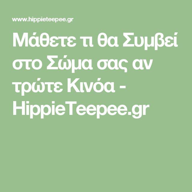 Μάθετε τι θα Συμβεί στο Σώμα σας αν τρώτε Κινόα - HippieTeepee.gr