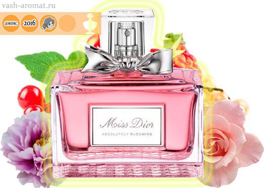 Роза и свежесть. Скоро. Женский парфюм Miss Dior Absolutely Blooming от Dior - 7 Июня 2016 - ВА-Проекты: парфюмерия и игрушки! #ParfumInRussia