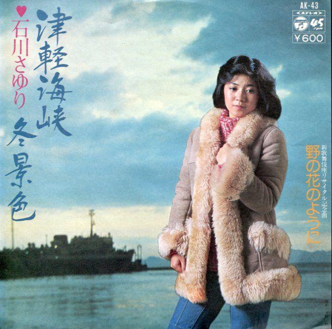 石川さゆり 津軽海峡冬景色