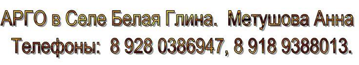 УЧАСТНИК РПО АРГО  Метушова Анна  ID 2824585. Село Белая Глина.  Телефоны:  8928 0386947, 8918 9388013. http://argokrtk.com/a154545-predstavitel-rpo-argo.html