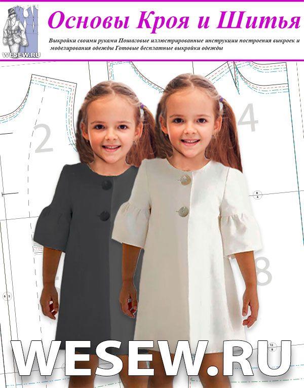 Выкройка модного платья-пальто для девочек 104-110-116-122 см.  Готовая выкройка стильного платья-пальто для девочек А-образного силуэта с застежкой на две пуговицы. Рукав длиной ¾ с широкой оборкой.