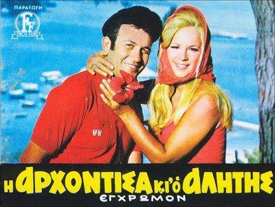 Η αρχόντισσα και ο αλήτης (1968)