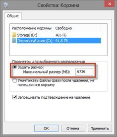 Почему не нужно очищать Корзину Windows