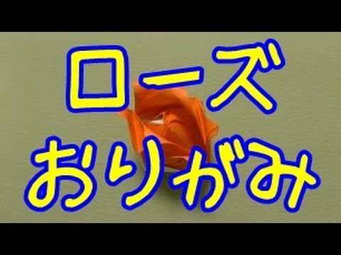 折り紙 ローズ 立体の作り方【簡単 おりがみの折り方】Rose origami