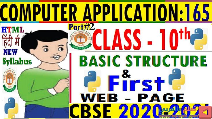Html Class 10 Computer Application 165 Cbse Board 2020 2021 Study Tech Check More At Https Byarab English Writing Advertisement Examples English Study