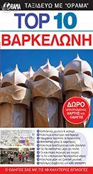 Βαρκελώνη, ταξιδιωτικός οδηγός της DK από τις Εκδόσεις ΟΡΑΜΑ (νέα έκδοση)