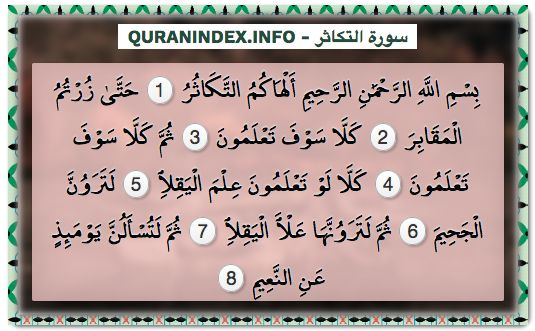 Browse, Read, Listen, Download and Share #Surah At-Takaathur [102] @ https://quranindex.info/surah/at-takaathur #Quran #Islam