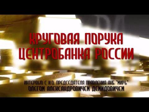 Круговая порука Центробанка России (31.01.2017)
