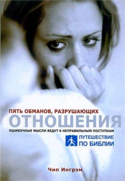 Пять обманов, разрушающих отношения - Чип Ингрэм (2008) (Весь Семинар)