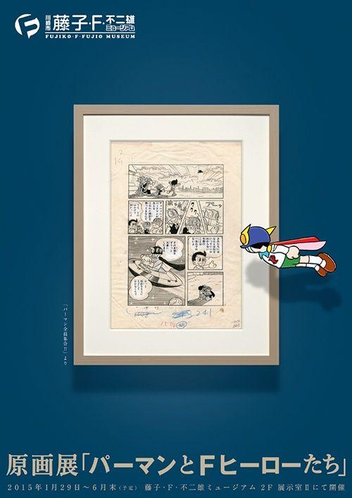 パーマンプリンが可愛すぎる!原画展『パーマンとFヒーローたち』開催 | RETRIP
