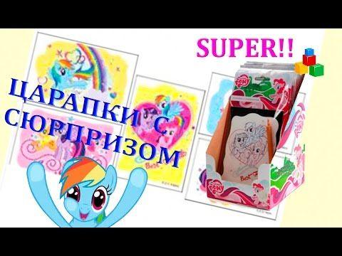 ☆ My little pony. Царапки с сюрпризом. Май литл пони.