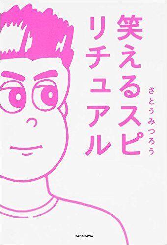 笑えるスピリチュアル | さとう みつろう | 本 | Amazon.co.jp