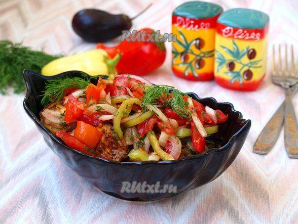 Салат из баклажанов, перца, помидоров и лука