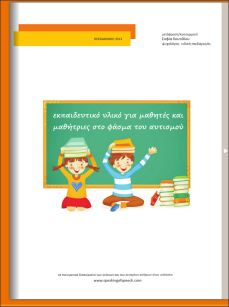Ειδική Διαπαιδαγώγηση            : Κοινωνικές Ιστορίες -εκπαιδευτικό υλικό για μαθητέ...