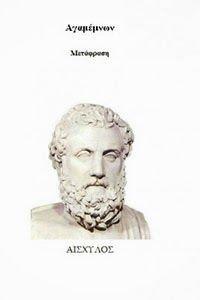 Βιβλία Αρχαιοελληνικά μεταφρασμένα