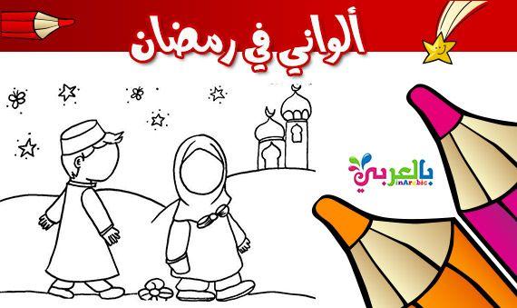 صور للتلوين للاطفال لشهر رمضان جاهزة للطباعة ألواني في رمضان بالعربي نتعلم Coloring Pages For Kids Free Printable Coloring Sheets Free Coloring Pages