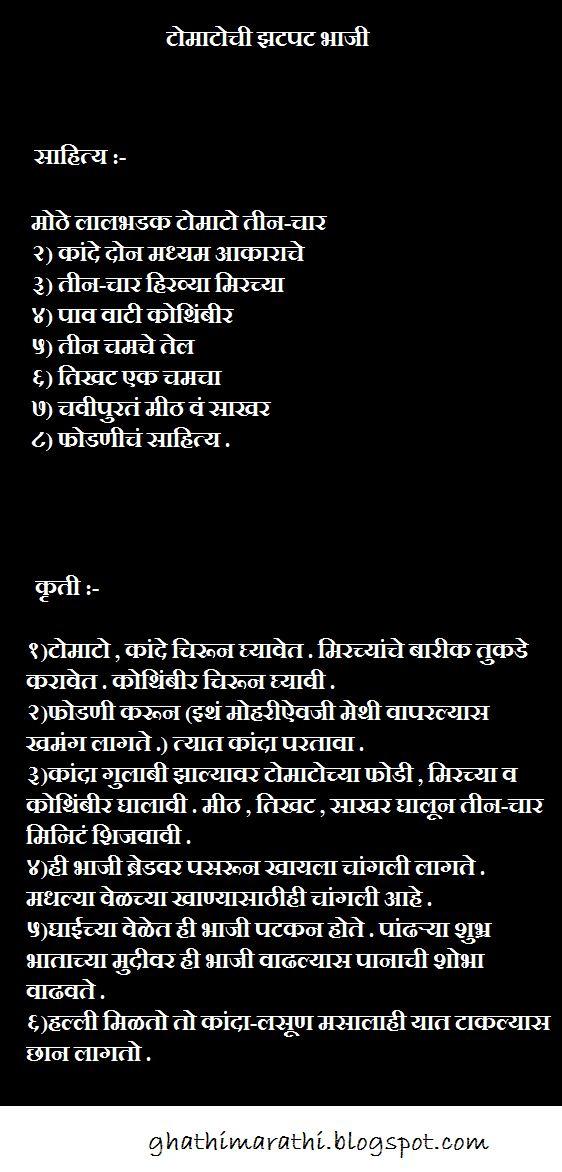 Tomatochi Zatpat Bhaji