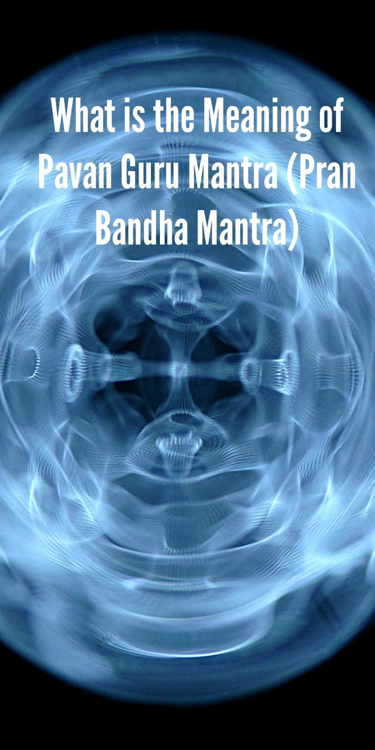 What is the Meaning of Pavan Guru Mantra (Pran Bandha Mantra)?