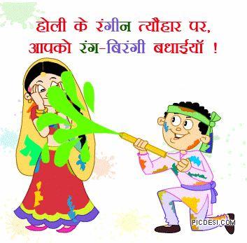 Holi Festival Animated Scrap