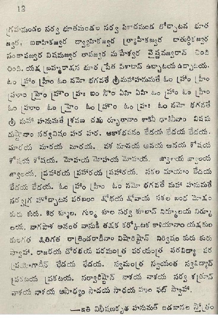 Sri Hanumath badabanala Stotram