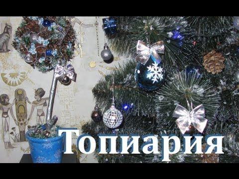 Новогодняя топиария или дерево счастья своими руками