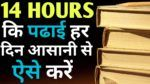 HOW TO TOP IN EXAM AND BE AN EXCELLENT STUDENT MOTIVATION FOR SUCCESS IN STUDY AND LIFE IN HINDI