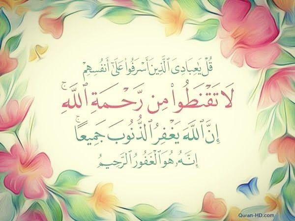 ١١ اللهم لا إله إلا أنت سبحانك إنا كنا من الظالمين أنت ولينا فاغفر لنا وارحمنا وأنت خير الغافرين وأرحم الراحمين ألا إنك أنت Noble Quran Quran Quran Wallpaper