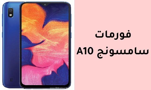 فورمات سامسونج A10 حتى لو نسيت النمط يمكن فتحه بسهولة Samsung Galaxy Galaxy Samsung