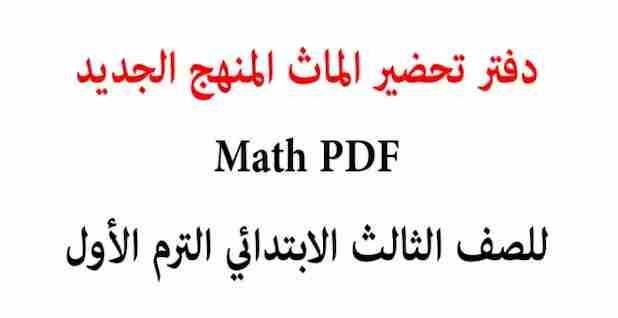 دفتر تحضير الماث Math للصف الثالث الابتدائي الترم الاول 2021 Math