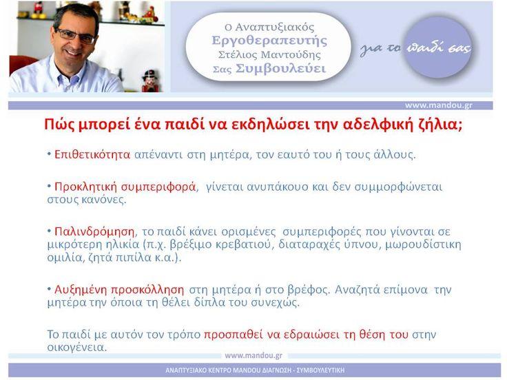 Ο κ. Στέλιος Μαντούδης, Αναπτυξιακός Εργοθεραπευτής εξηγεί με ποιους τρόπους μπορεί να εκδηλωθεί η αδελφική ζήλια.
