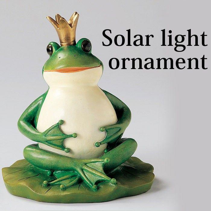 ソーラーライト LED ガーデンライト 光センサー付ソーラーライト 屋外照明 満腹かえる|ガーデン&エクステリア 通販 エストア
