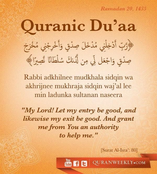 Qur'an al-Isra' (The Night Journey) 17:80 :::: <3<3<3<3<3 this du'a